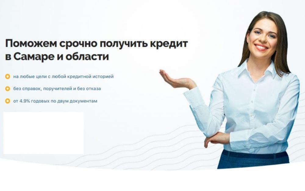 кредит потребительский без справок и поручителей по двум документам самара мтс банк магнитогорск кредит
