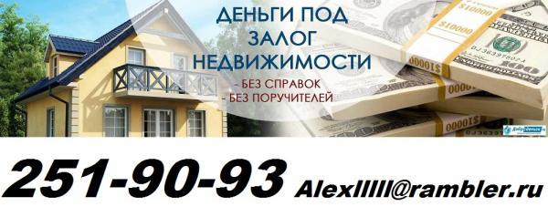 Деньги под залог недвижимости в самаре улица автосалонов в москве